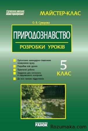 prirodoznavstvo-5-klas-rozrobki-urokiv