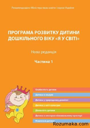 programa-rozvitku-ya-u-sviti-1ch