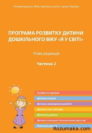 programa-rozvitku-ya-u-sviti-2ch