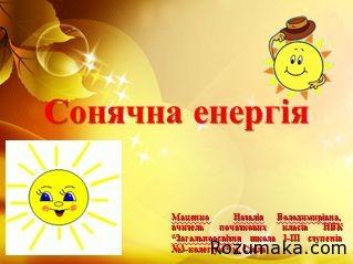 sonyachna-energiya