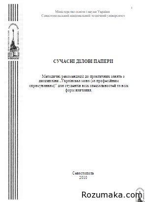 suchasni-dilovi-paperi
