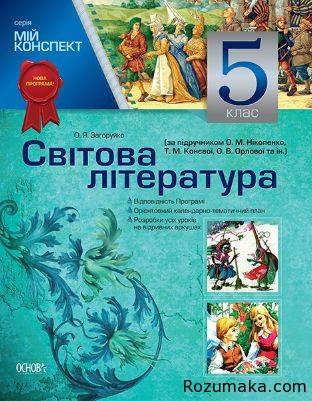 svitova-literatura-5-klas-nikolenko