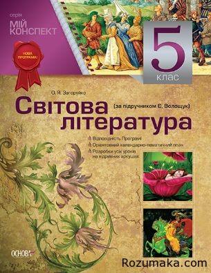 svitova-literatura-5-klas-voloshhuk