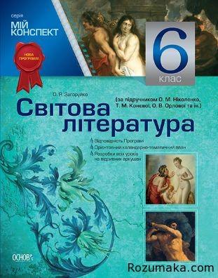 svitova-literatura-6-klas-nikolenko