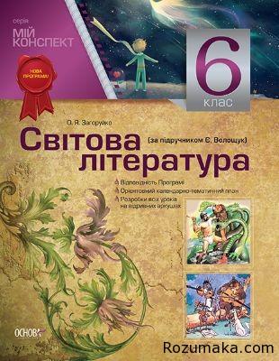 svitova-literatura-6-klas-voloshhuk