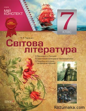 svitova-literatura-7-klas-miy-konspekt