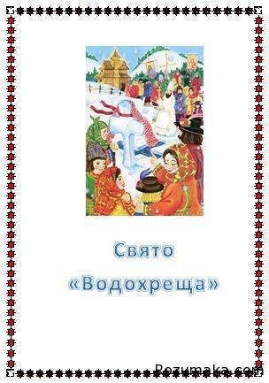 svyato-vodohreshha