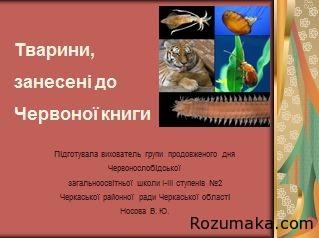 tvarini-zaneseni-do-chervonoyi-knigi-ukrayini