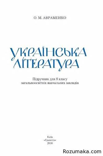 ukrayinska-literatura-8-klas-avramenko