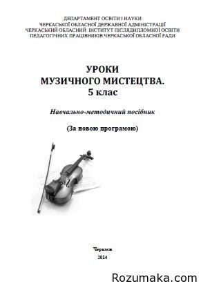 uroki-muzichnogo-mistetstva-5-klas