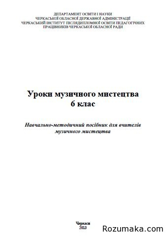 uroki-muzichnogo-mistetstva-6-klas