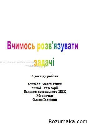vchimosya-rozvyazuvati-zadachyi