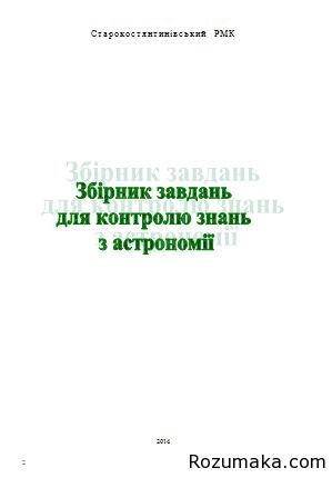 zbirnik-zavdan-dlya-kontrolyu-znan-z-astronomiyi