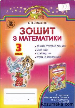 zoshit-z-matematiki-3-klas-bogdanovich