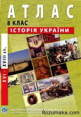 atlas-z-istoriyi-ukrayini-8-klas-2016