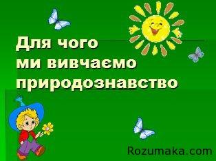 dlya-chogo-mi-vivchayemo-prirodoznavstvo