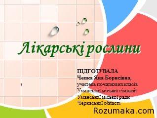 likarski-roslini