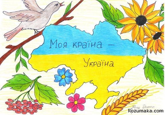 moya-krayina-ukrayina