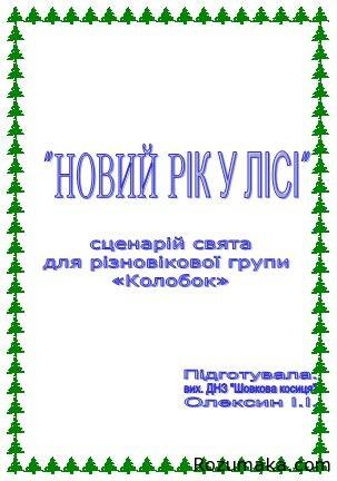 noviy-rik-u-lisi