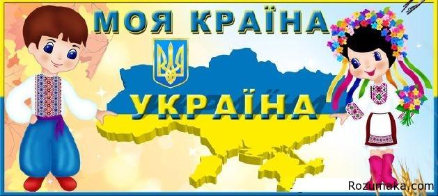 pz-moya-krayina-ukrayina
