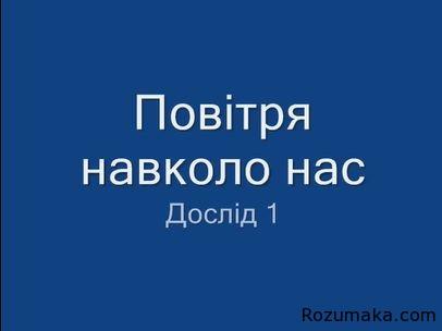 povitrya-doslidi