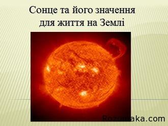 sontse-ta-yogo-znachennya-dlya-zhittya-na-zemli