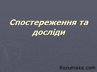 sposterezhennya-ta-doslidi