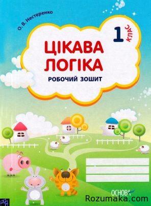 tsikava-logika-1-klas-robochiy-zoshit