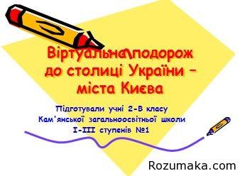 virtualna-podorozh-do-stolitsi-ukrayini