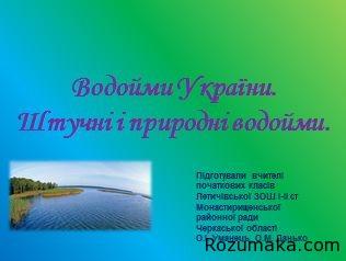 vodoymi-ukrayini