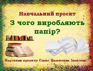 z-chogo-viroblyayut-papir