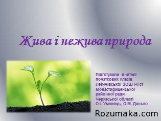zhiva-i-nezhiva-priroda-1-klas