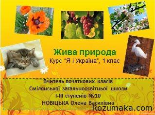 zhiva-priroda