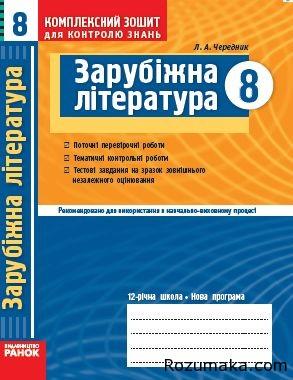 zarubizhna-literatura-8-klas-kompleksniy-zoshit