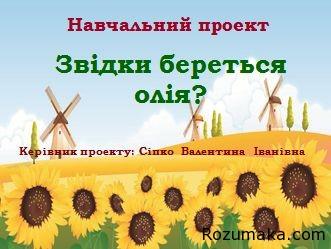 zvidki-beretsya-oliya