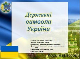derzhavni-simvoli-ukrayini-prezentatsiya