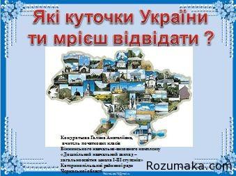 yaki-kutochki-ukrayini-mriyesh-vidvidati