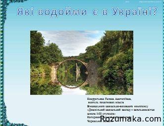 yaki-vodoymi-ye-v-ukrayini