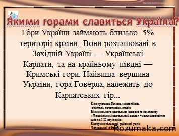 yakimi-gorami-slavitsya-ukrayina