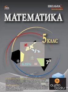 ппз математика 5 клас
