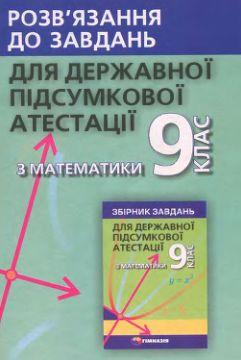 відповіді дпа 2010 матем 9 кл