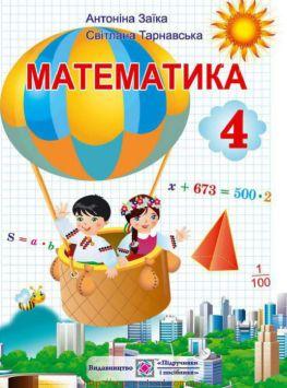 математика 4 кл заїка