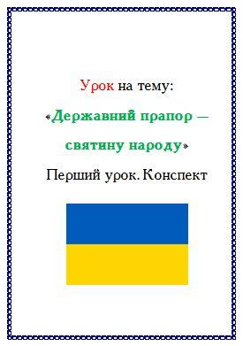 державний прапор - святиня народу