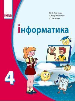 інформатика 4 кл 2015 корнієнко