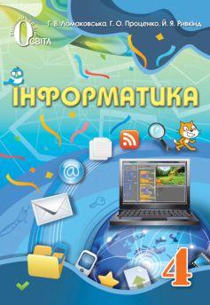 інформатика 4 кл 2015 ломаковська