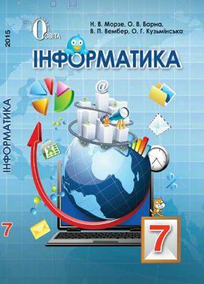 інформатика 7 кл морзе
