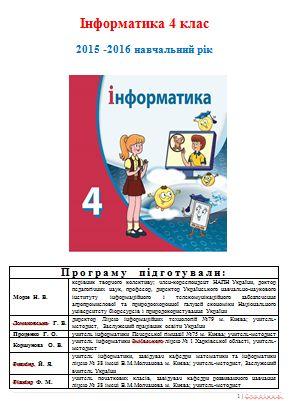 календ інформатика 4 кл 2015 корнієнко