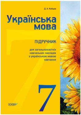 українська 7 кл кобцев