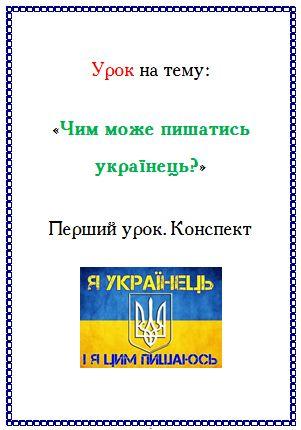 чим може пишатись українець