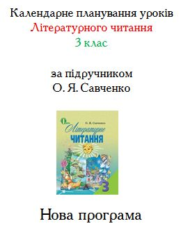 календ літ чит 3 кл савченко